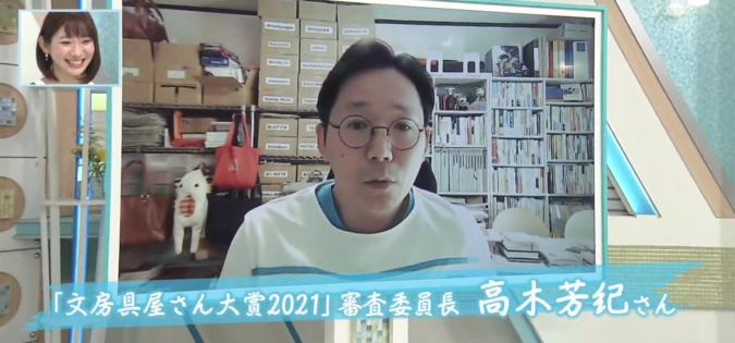 文房具屋さん大賞2021 審査委員長・高木さん