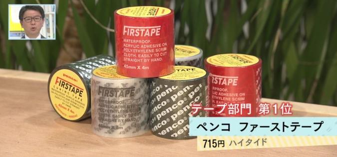 テープ部門・第1位 ペンコ ファーストテープ
