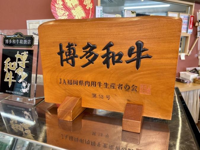 堀ちゃん牧場 今宿駅前店 博多和牛