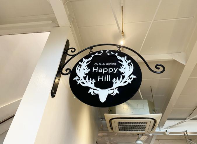 HAPPY HILL看板