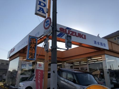 清水商会・小竹モータース外観