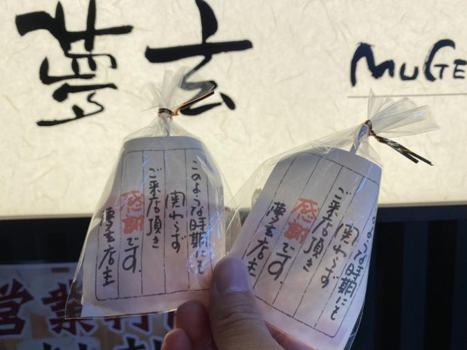 お土産 喜酒快膳 夢玄(むげん)