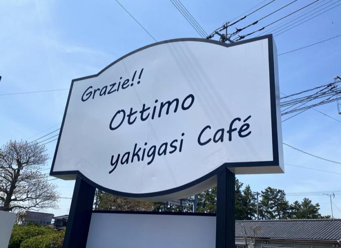 ottimo(オッティモ)焼き菓子カフェ 看板