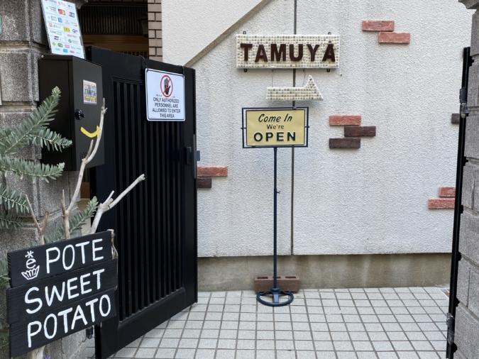TAMUYA(たむや)入口