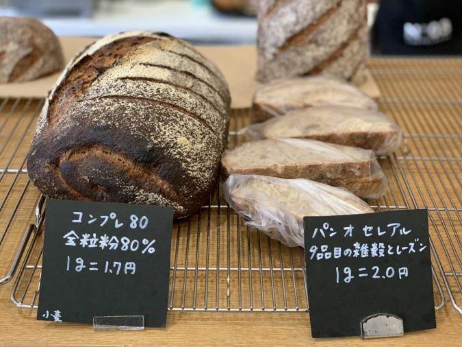 THE ROOTS neighborhood bakery(ザルーツネイバーフッドベーカリー) パンのバラ売り