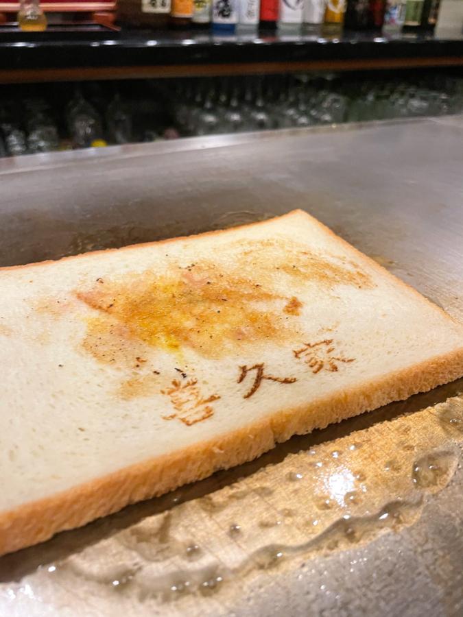 『鉄板焼 喜久家』自家製のパンの上に焼いたステーキを載せます
