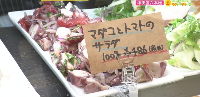 ピッツァ・アルターイオ 惣菜