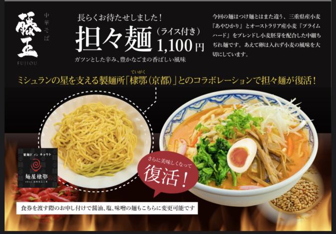 「中華そば 藤王」担々麺チラシ