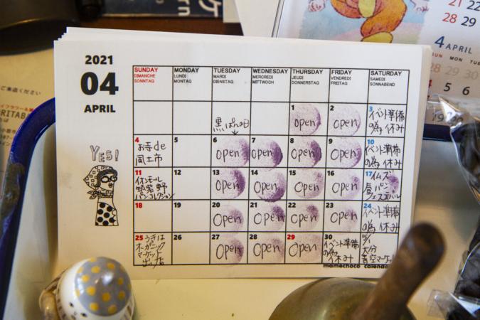営業スケジュールはカレンダーをチェック
