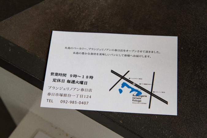 ブランジュリ・ノアン春日店 地図