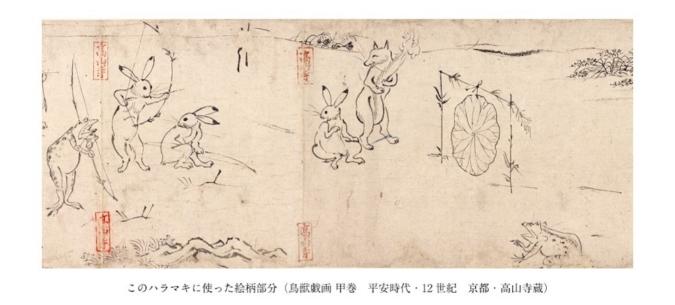 カエルとウサギの弓道選手権 原画