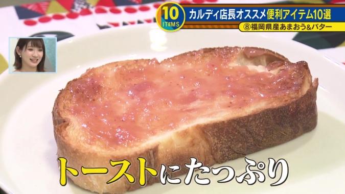 カルディ あまおう苺バター トースト
