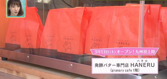 発酵バター専門店 HANERU(ハネル)