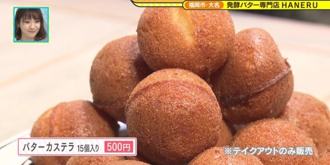 発酵バター専門店 HANERU(ハネル) バターカステラ