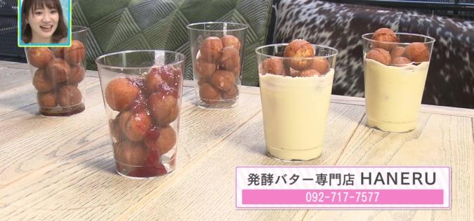 発酵バター専門店 HANERU(ハネル) バターカステラ アレンジ