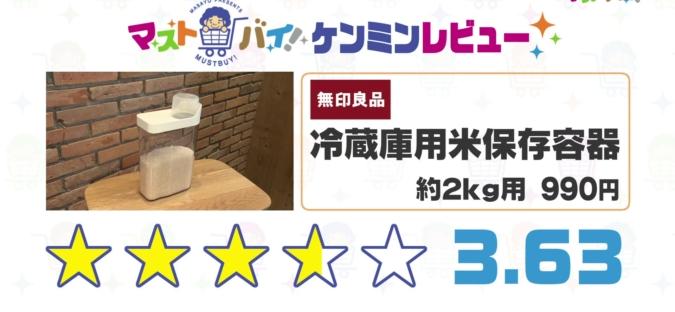 無印のマストバイ 冷蔵庫用米保存容器 ケンミンレビュー