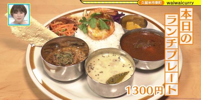 waiwai curry(ワイワイカレー) ランチプレート