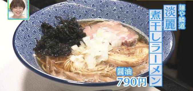 麺や鱗道(りんどう) 淡麗煮干しラーメン 醤油