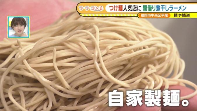 麺や鱗道(りんどう) 自家製麺