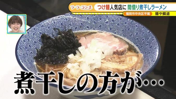 麺や鱗道(りんどう) 煮干しラーメン