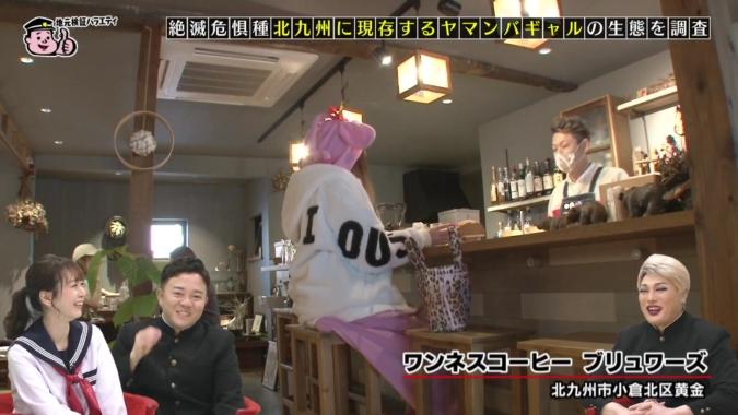 ヤマンバギャル・うぬさん カフェ
