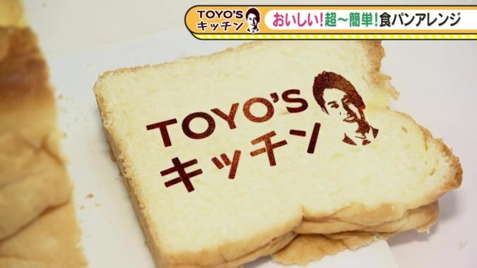 TOYO'Sキッチン 食パンアレンジ