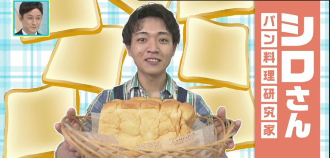 TOYO'Sキッチン パン料理研究家・シロさん