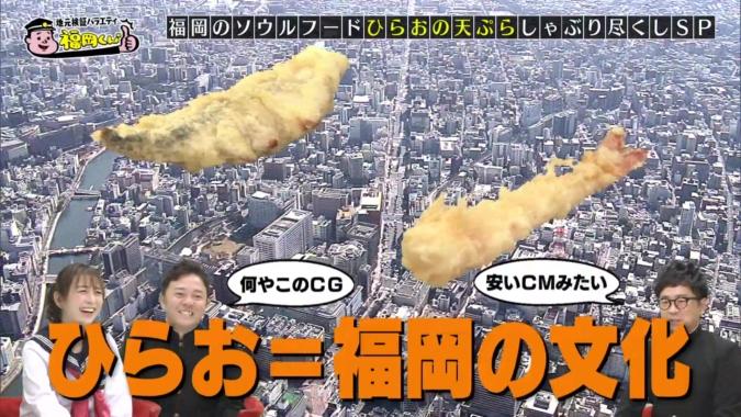 ひらおは福岡の文化