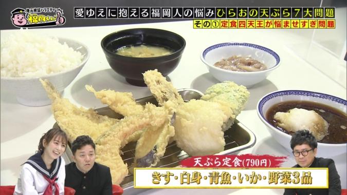 天婦羅処ひらお 定食四天王 天ぷら定食