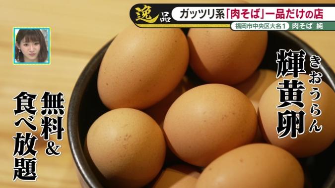 肉そば 純 輝黄卵