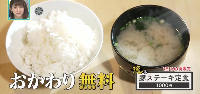 豚ステーキ専門店 B ご飯&味噌汁