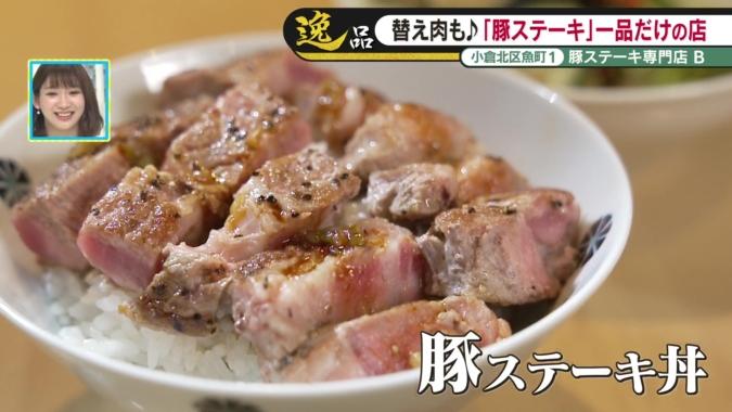 豚ステーキ専門店 B 豚ステーキ丼