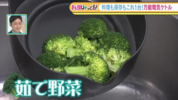おりょうりケトル ちょいなべ 茹で野菜