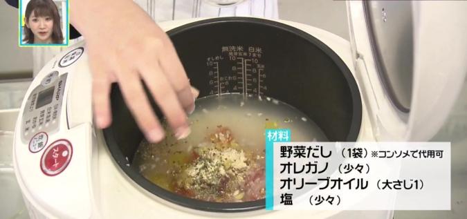 博多トマトの免疫力アップドリア 作り方