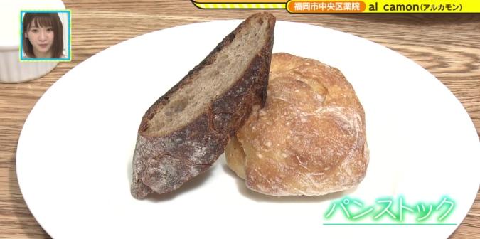 alcamon(アルカモン) パン