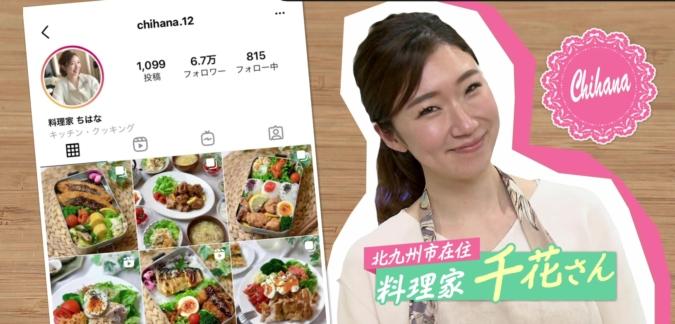 料理家 千花さん