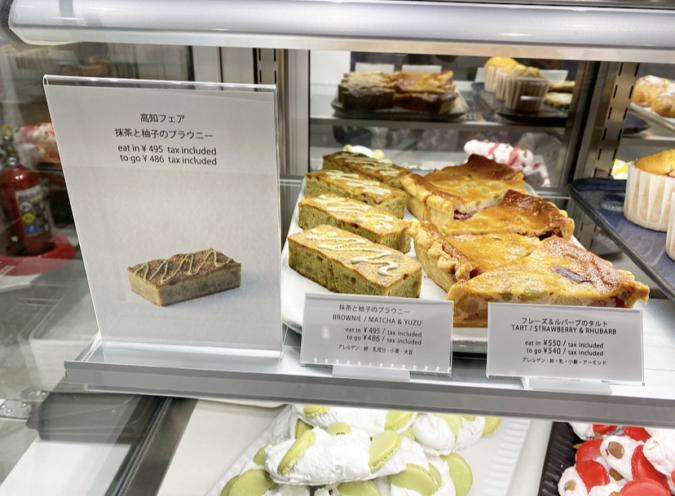 『Made in ピエール・エルメ 福岡空港』抹茶と柚子のブラウニー