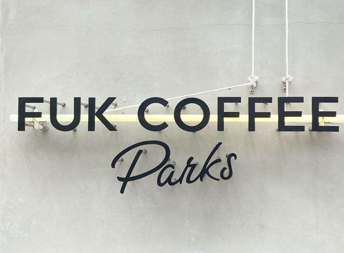 FUK COFFEE(R)PARKS(フックコーヒーパークス) ロゴの看板