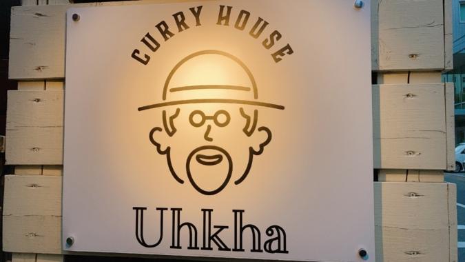カレーハウス Uhkha 看板
