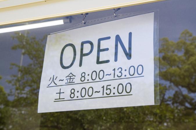 『OKUZOE SEIPAN(奥添製パン)』の営業時間表示