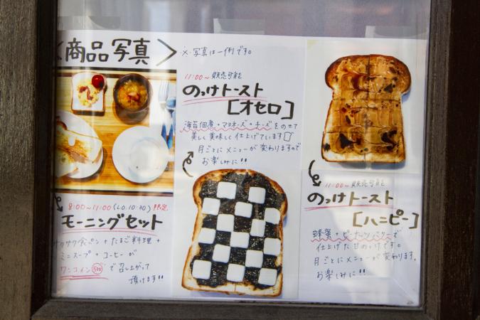 on the Toast(オンザトースト)モーニングメニュー