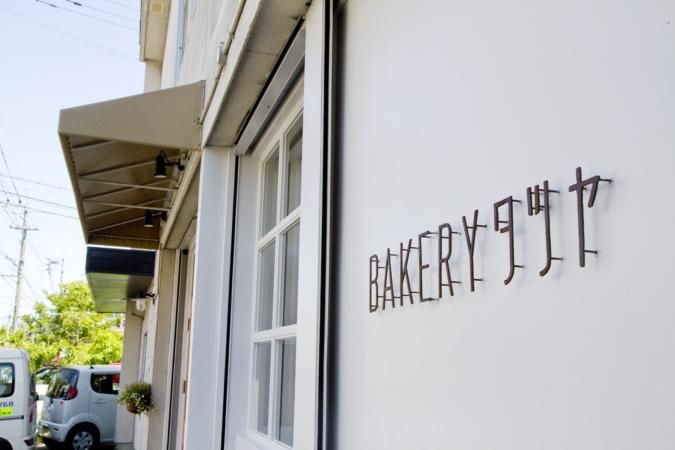 BAKERY タツヤ入口のロゴ