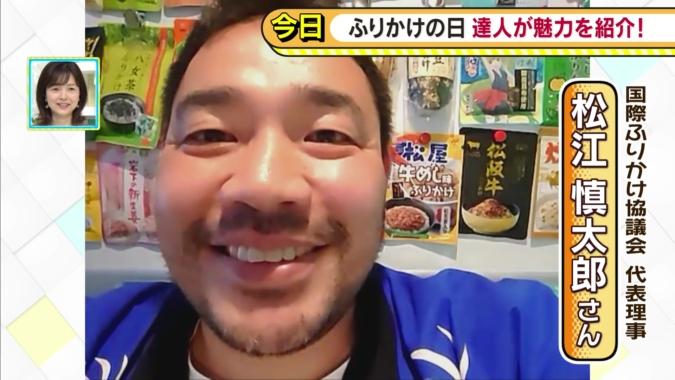 ふりかけの達人・松江さん