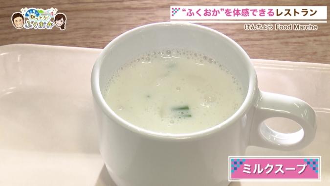 けんちょうFood Marche(フードマルシェ)ミルクスープ
