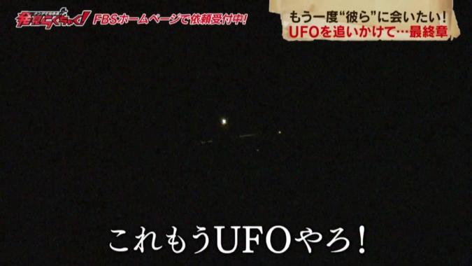 発見らくちゃく! UFO