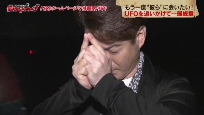 発見らくちゃく! UFOを呼ぶ岡本さん