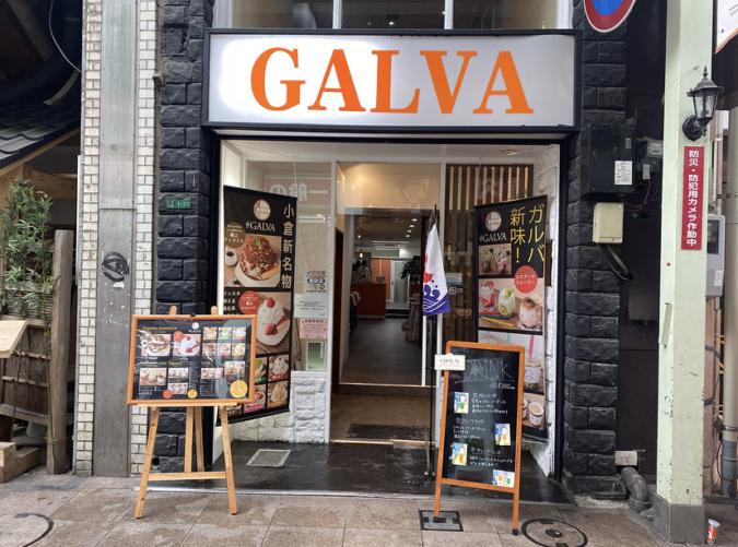 GALVA(ガルバ)外観