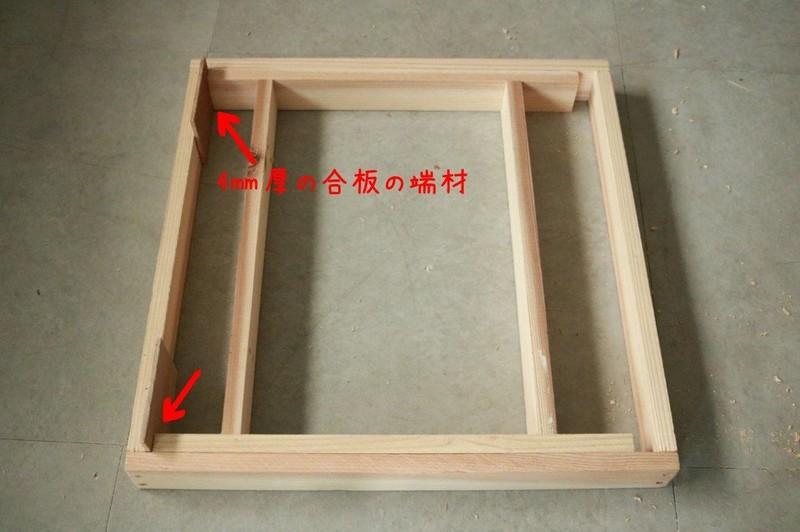 枠の中に脚を収め、取っ手の穴をあけていない側に4㎜の隙間を作る