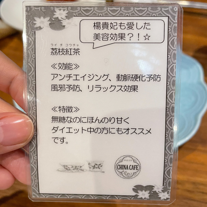 「CHINA CAFE」紅茶の説明が書かれた紙