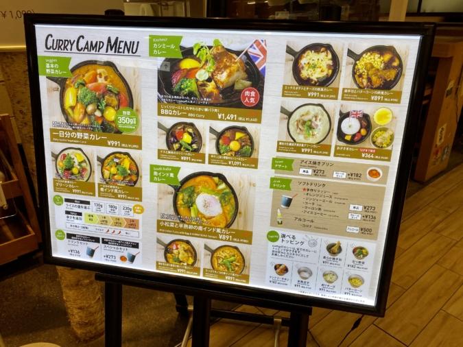 「野菜を食べるカレー camp」メニュー